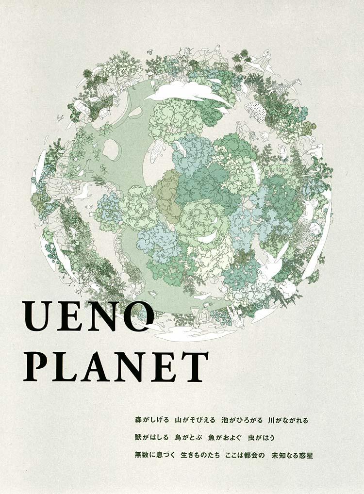 Haruka-Misawa-ueno-planet-01