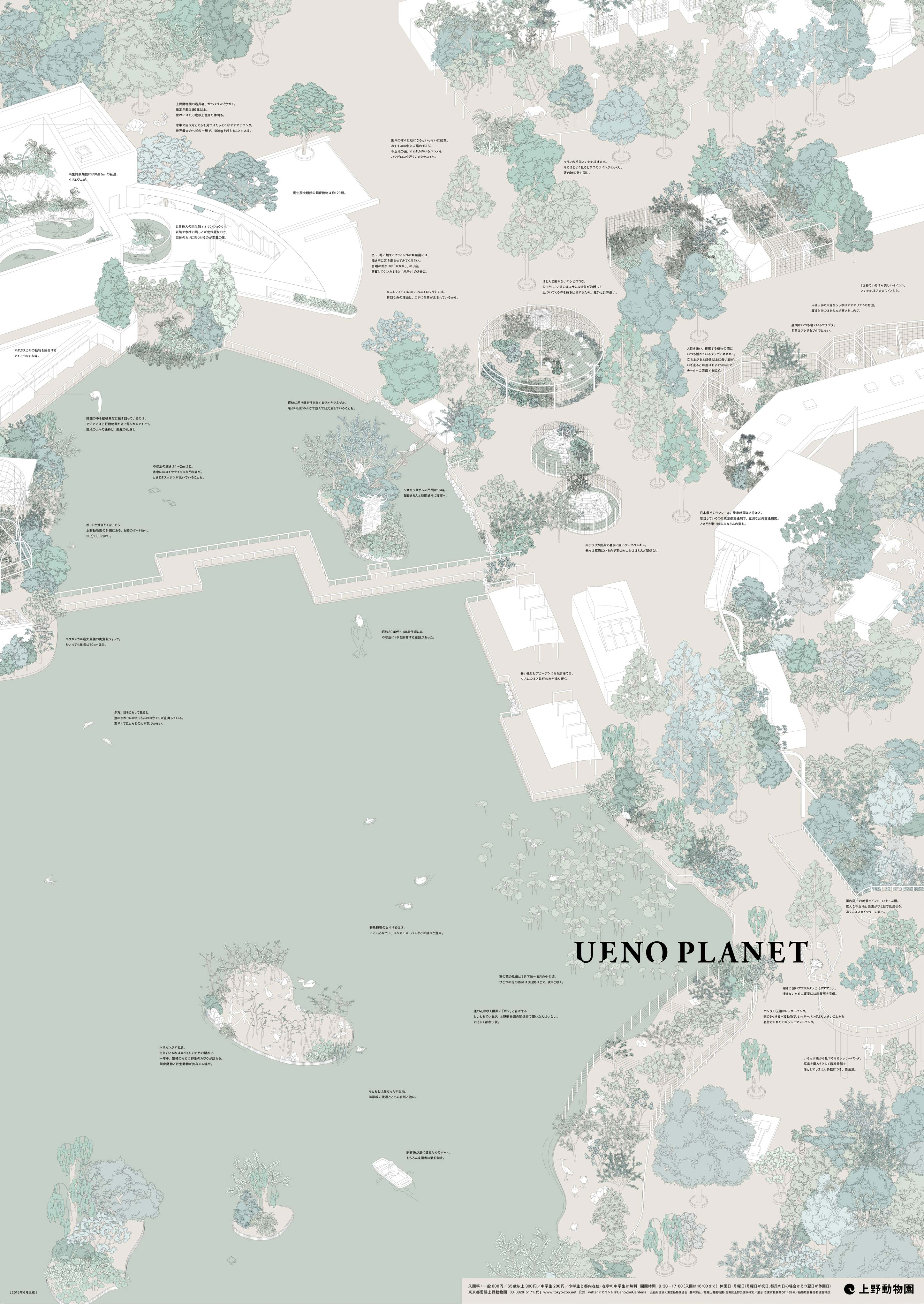 Haruka-Misawa-ueno-planet-04