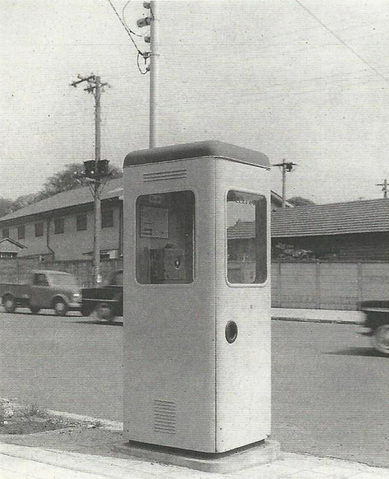Phone booth, 1953