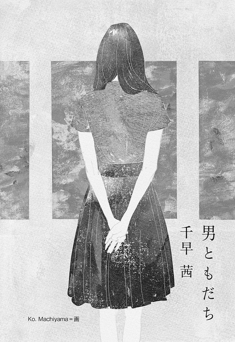 machiyama-06