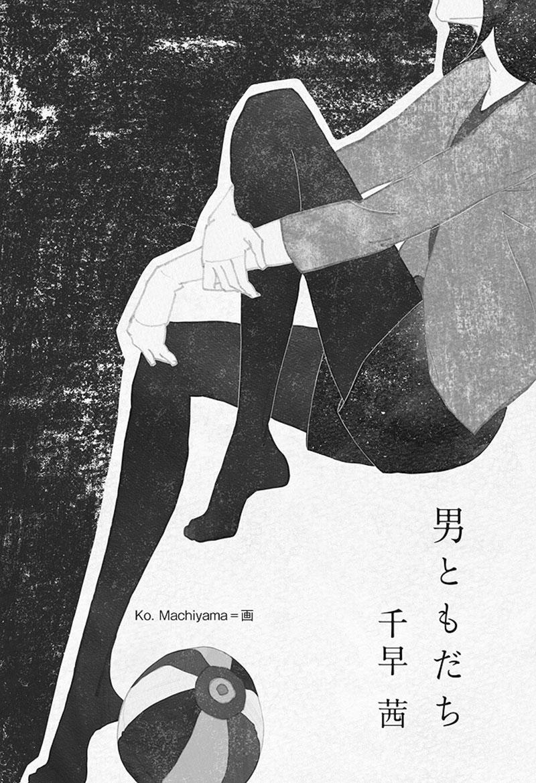 machiyama-08