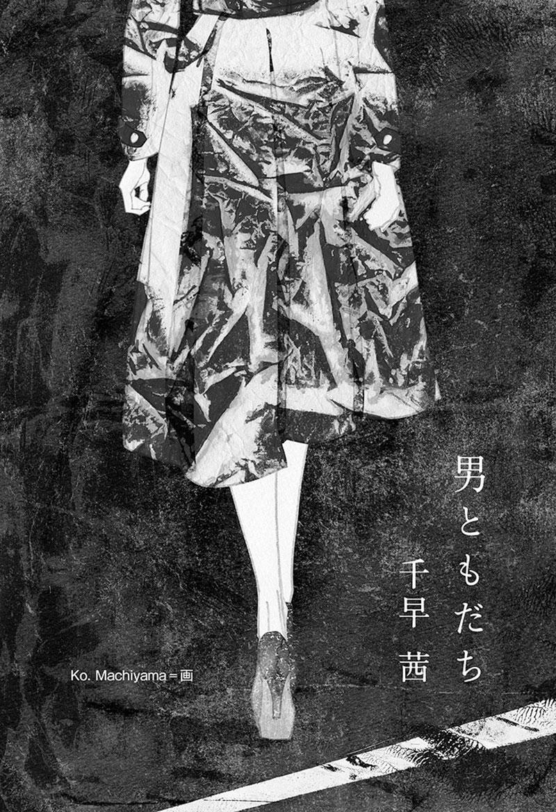 machiyama-27