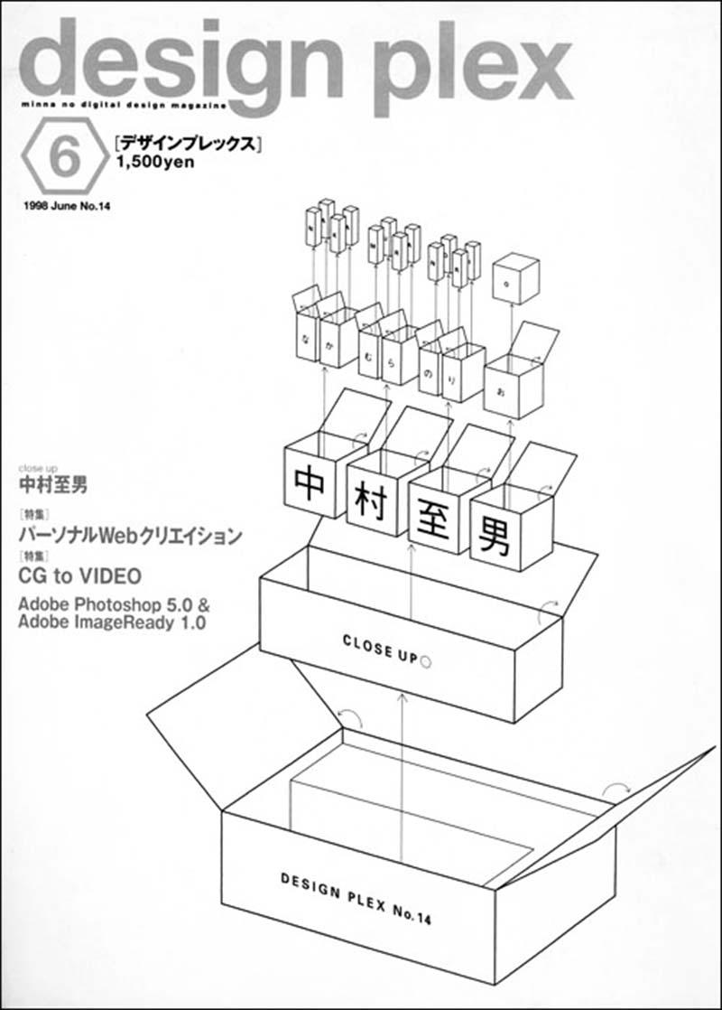 norio-nakamura-04
