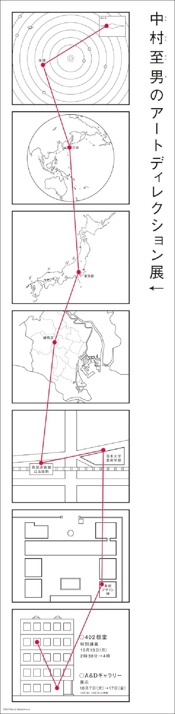 norio-nakamura-05