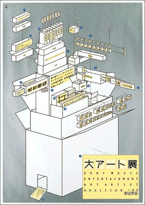 norio-nakamura-09